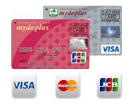 クレジットカードでお支払いが可能