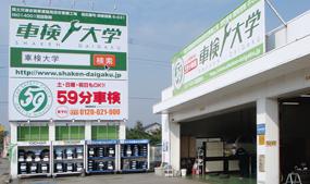 車検大学長岡店