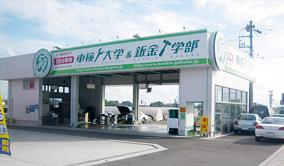 車検大学西川田店