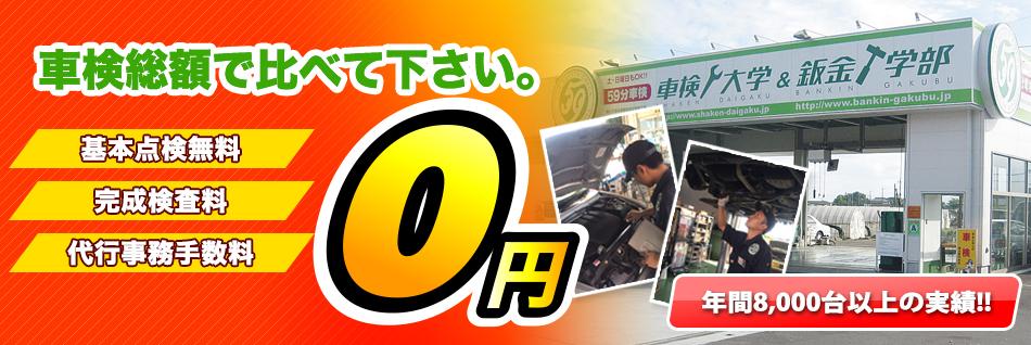 車検基本点検無料、完成検査料、代行事務手数料0円