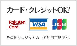 カードOK・クレジット